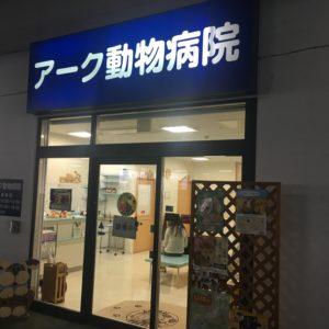 京都市のアーク動物病院と360°歯ブラシビバテック☆