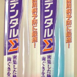 【歯ブラシの歴史/第16回】世界初、360°歯ブラシとは?