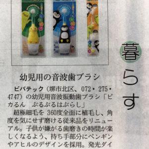 日経MJに子ども歯ブラシ「ピカるん」記事掲載