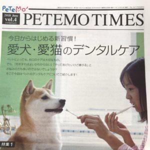 イオンペット PETEMO TIMESに掲載