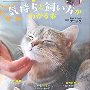 「猫の気持ちと飼い方がわかる本」にシグワンが掲載されました