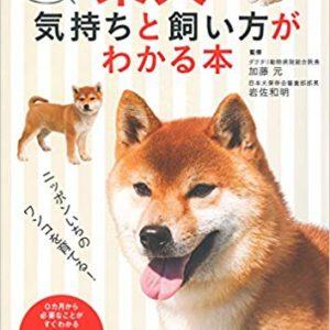 「柴犬の気持ちと飼い方がわかる本」にシグワンが掲載されました